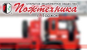 Пожарная техника (Пожарные автомобили)
