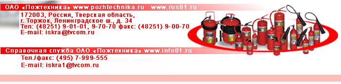 """Огнетушители ОАО """"Пожтехника"""" г. Торжок"""
